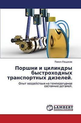 Porshni I Tsilindry Bystrokhodnykh Transportnykh Dizeley. by Loshchakov Pavel