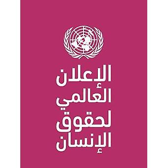 Universal Declaration of Human Rights (Arabic language) by United Nat